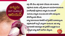 Hair Loss Treatment II How Onion Helps Hair Growth II Onion Juice for Hair Growth II Telugu