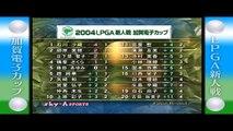 宮里藍 横峯さくら デビュー年 加賀電子カップ 2004 vol2(2/2)全2動画 Ai Miyaszato Sakura Yokomine  Newcomer