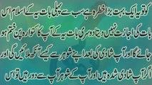 Beauty tips for skin in urdu   Girls health tips in urdu    aurat ki sex ki khwahish ko kam karne