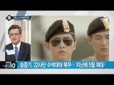 """'여심 스나이퍼'의 귀환…""""송중기를 위한 드라마""""_채널A_뉴스TOP10"""