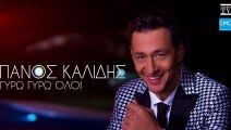 Πάνος Καλίδης - Γύρω Γύρω Όλοι   Panos Kalidis - Giro Giro Oloi (New 2016 - Spot)