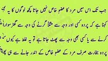 Health And Care Health Tips In Urdu  Man Power Tips  Home Health Tips Desi Totkay New Tips 2016