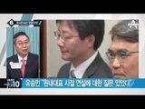 유승민 vs 이재만, 드디어 공천면접 대면_채널A_뉴스TOP10