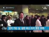 시간차 조문' 한 최태원-노소영…버스도 따로 타_채널A_뉴스TOP10