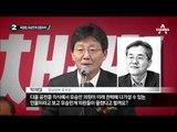 새누리 지도부, 김태호에 서울 험지 출마 권유_채널A_뉴스TOP10