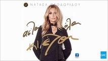Νατάσα Θεοδωρίδου - Τι Νόημα Έχει ,  Natasa Theodoridou - Ti Noima Exei (New Album 2016)