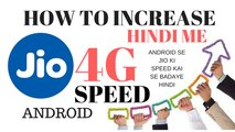 How to Increase Jio Internet Speed – Telugu | జియొ