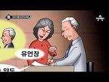 그녀 만난 지 1년 만에…90억 몽땅 뺏긴 자산가_채널A_뉴스TOP10