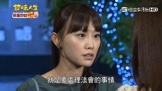 甘味人生第348集璟宣再度出場飾演賴恬婕 第34
