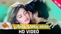 Anek Kotha Chilo | Film | Premi O Premi | Nusraat Faria | Arifin Shuvoo|ᴴᴰ