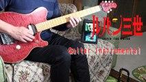 ルパン三世'78のテーマを弾き倒す(笑) スゴカラ guitar solo ~THEME FOR LUPIN  Ⅲ~