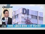 최태원 회장, '그 분'에게 부당 지원 의혹_채널A_뉴스TOP10