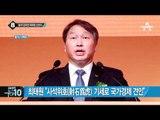 """최태원 SK 회장 """"패기로 경영 위기 극복해야""""_채널A_뉴스TOP10"""