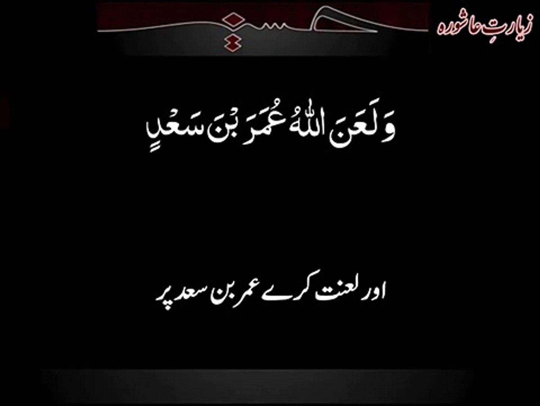 Ziyarat e Ashura with Urdu Translation (Subtitles)