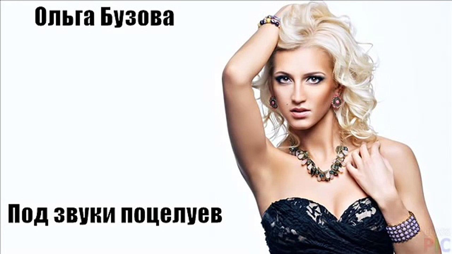 Ольга Бузова - Под звуки поцелуев AUDIO
