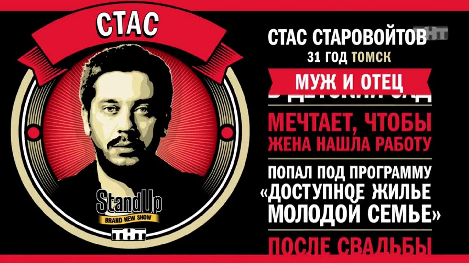 Stand Up: Стас Старовойтов - О доступном жилье, коробках и зоне любви