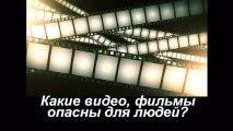 Какие видео фильмы опасны для людей ( лучшие фильмы мира о скрытых тайнах Мироздания )