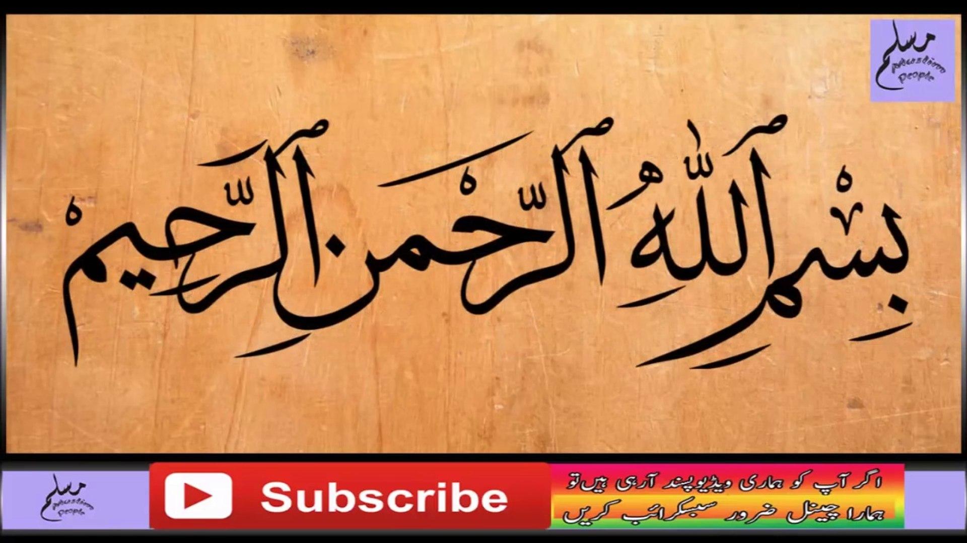 Ya Fattahu Wazifa - Ya Fattahu Benefits - الله کے نام کا ورد اور فائدے -  Muslim People