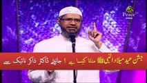 Jashn E Eid Milad Un Nabi ﷺ Manana Kaisa Hai ? Great Answer By Dr Zakir Naik Urdu / Hindi