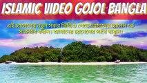 """Bangla Gojol 2016 & Islamic Song """"Bangla Bangla des  Mohib Khan """" Bangla Gazal 2016 New"""
