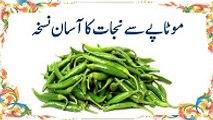 Motapay Ka Desi aur Sasta ilaj In Urdu Motapa Kam karne ka tarika  موٹاپے کا علاج