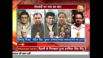 Protest Over Demonetisation Tomorrow No Bharat bandh Congress