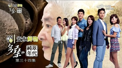 多桑的純萃年代 第34集 The Age of Innocence Ep34