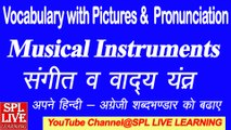 English Vocabulary - Musical Instruments name with picture and Hindi meaning