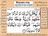Quran in urdu Surah 004 AL Nissa Ayat 009 Learn Quran translation in Urdu Easy Quran Learning