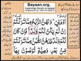 Quran in urdu Surah 004 AL Nissa  Ayat 012B Learn Quran translation in Urdu Easy Quran Learning