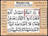 Quran in urdu Surah 004 AL Nissa Ayat 020 Learn Quran translation in Urdu Easy Quran Learning