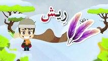 Learn Arabic Letter Sheen (ش), Arabic Alphabet for Kids, Arabic letters for children
