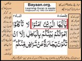 Quran in urdu Surah AL Nissa 004 Ayat 029A Learn Quran translation in Urdu Easy Quran Learning