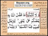 Quran in urdu Surah AL Nissa 004 Ayat 032A Learn Quran translation in Urdu Easy Quran Learning