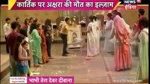 Naira-Kartik ka Rishta toota  Yeh Rishta Kya Kehlata Hai  U me aur Tv 29th November 2016