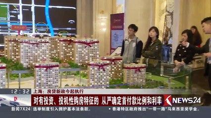 上海:房贷新政今起执行