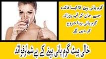 Gram Pani Pine Ke Fayde  Drinking Hot Water Benefits For Health  Many Benefits Drinking Hot Water (1)