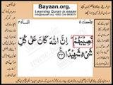 Quran in urdu Surah AL Nissa 004 Ayat 033B Learn Quran translation in Urdu Easy Quran Learning