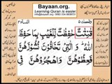 Quran in urdu Surah AL Nissa 004 Ayat 034B Learn Quran translation in Urdu Easy Quran Learning