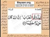 Quran in urdu Surah AL Nissa 004 Ayat 056B Learn Quran translation in Urdu Easy Quran Learning