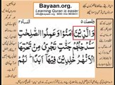 Quran in urdu Surah AL Nissa 004 Ayat 057A Learn Quran translation in Urdu Easy Quran Learning