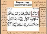 Quran in urdu Surah AL Nissa 004 Ayat 059A Learn Quran translation in Urdu Easy Quran Learning