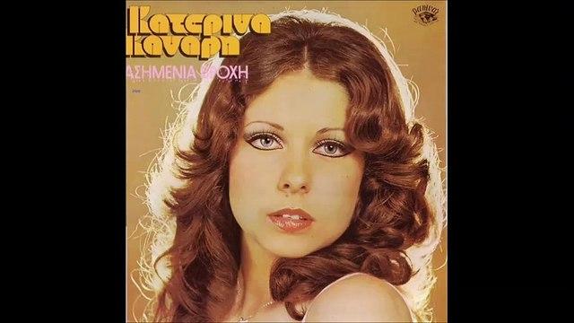 Katerina Kanarh 1979-LP-Album