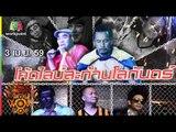 ชิงร้อยชิงล้าน ว้าว ว้าว ว้าว | โค้ดไลน์สะท้านโลกันตร์ | 3 เม.ย. 59 Full HD