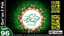 Listen & Read The Holy Quran In HD Video - Surah Al-Alaq [96] - سُورۃ العلق - Al-Qur'an al-Kareem - القرآن الكريم - Tilawat E Quran E Pak - Dual Audio Video - Arabic - Urdu