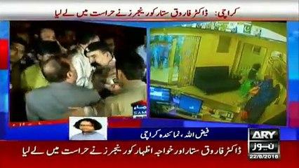 ARY News Headlines 23 August 2016, Rangers take Farooq Sattar into custody from KPC