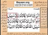 Quran in urdu Surah AL Nissa 004 Ayat 076A Learn Quran translation in Urdu Easy Quran Learning