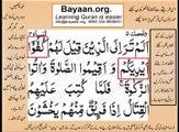 Quran in urdu Surah AL Nissa 004 Ayat 077A Learn Quran translation in Urdu Easy Quran Learning
