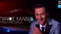 Πάνος Καλίδης - Γύρω Γύρω Όλοι   Panos Kalidis - Giro Giro Oloi (New 2016)