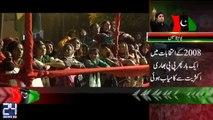 Bilawal Bhutto Speech In PPP Lahore Jalsa - 30th November 2016